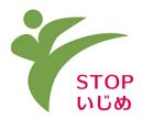 いじめSTOPロゴ